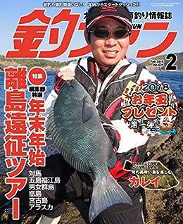 [ケイエス企画]の釣ファン 2018年2月号