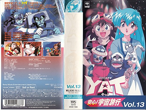 YAT安心!宇宙旅行 Vol.13 [VHS]