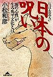 日本の呪い~「闇の心性」が生み出す文化とは~ (光文社知恵の森文庫)