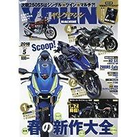 ヤングマシン 2018年 05 月号 [雑誌]