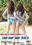 HIP.HIP.HIP 美尻 8 (Blu-ray + DVD写真集)