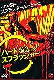 ハードスプラッシャー[DVD]