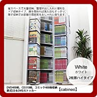ホワイト:2枚扉ハイタイプ DVD400枚、CD310枚、コミック400冊収納扉式CD&DVDストッカー[cabineo]