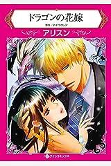 ドラゴンの花嫁 (ハーレクインコミックス) Kindle版
