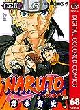 NARUTO―ナルト― カラー版 68 (ジャンプコミックスDIGITAL)