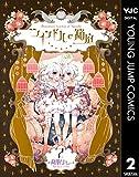 ツインドルの箱庭 2 (ヤングジャンプコミックスDIGITAL)