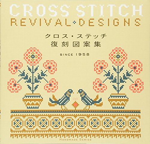 クロス・ステッチ復刻図案集 (Handmade Series)の詳細を見る