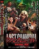 ラスト・カニバル怪奇!魔境の裸族 [DVD] NLD-016