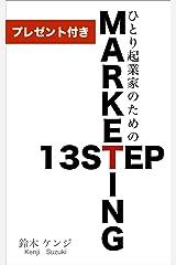 ひとり起業家のためのマーケティング13STEP Kindle版