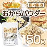 おからパウダー(超微粉)国内製造品150g [01] NICHIGA(ニチガ) おから粉末 遺伝子組換え不使用