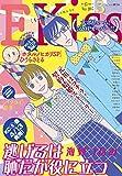 EKiss 2015年5月号[2015年3月25日発売] [雑誌] (Kissコミックス)