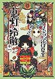 鬼灯の冷徹 十一 (モーニングコミックス)