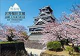 熊本城災害復旧支援 2018年 カレンダー 壁掛け CL-423