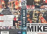 私立探偵濱マイク4 [VHS]