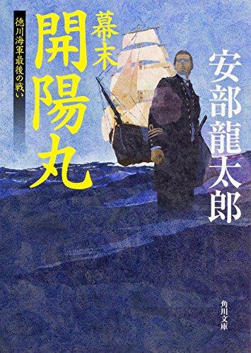 幕末 開陽丸 徳川海軍最後の戦い (角川文庫)の詳細を見る