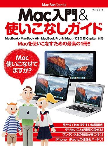 Mac入門&使いこなしガイド ~MacBook・MacBook Air・MacBook Pro & iMac/OS X El Capitan対応~