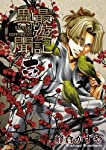 最遊記異聞 1巻 (ZERO-SUMコミックス)