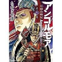 アンゴルモア 元寇合戦記(9) (角川コミックス・エース)