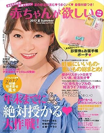 赤ちゃんが欲しい 2017夏 (主婦の友生活シリーズ)