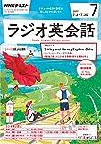 NHKラジオ ラジオ英会話 2017年 7月号 [雑誌] (NHKテキスト)