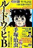 ルードウィヒ・B (希望コミックス カジュアルワイド)