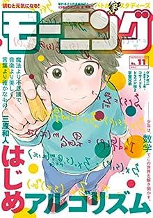 [雑誌] 週刊モーニング 2018年11号[Weekly Morning 2018-11]