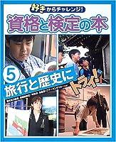 好きからチャレンジ!資格と検定の本〈5〉旅行と歴史にトライ!