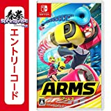 ARMS エントリーコード取得