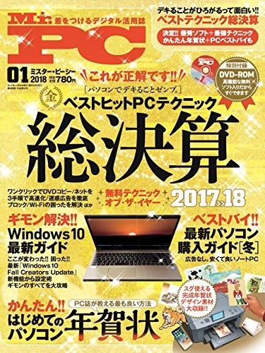 Mr.PC(ミスターピーシー) 2018年 01 月号 [雑誌]