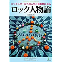 ロック人物論 (Meikyosha Life Style Books)