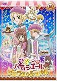 夢色パティシエール 16 SPプロフェッショナル[DVD]