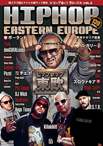 ヒップホップ東欧: 西スラヴ語&マジャル語ラップ読本 (ヒップホップグローバル)