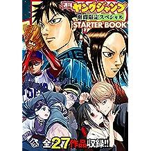 週刊ヤングジャンプ 期間限定スペシャル STARTER BOOK (ヤングジャンプコミックスDIGITAL)