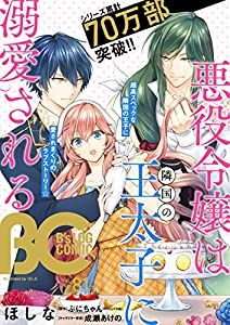 【電子版】B's-LOG COMIC 2019Oct. Vol.81 [雑誌] B's-LOG COMIC