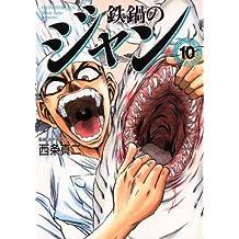 鉄鍋のジャン 10 (エムエフコミックス フラッパーシリーズ)