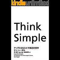 Think Simple ―アップルを生みだす熱狂的哲学