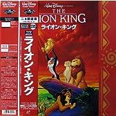 ライオン・キング(二ヵ国語版/ワイド) [Laser Disc]