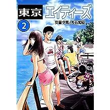 東京エイティーズ 2巻
