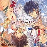 オリジナルドラマCD(吸血ダーリン)Fan Disc vol.3