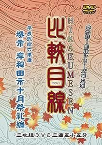 だんじり祭「比較目線」平成26年度堺市・岸和田市10月祭礼編