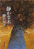 静かな木 (新潮文庫) 画像