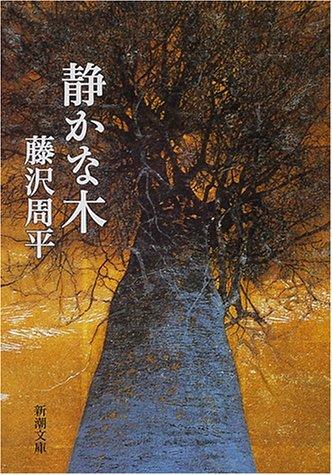 静かな木 (新潮文庫)の詳細を見る