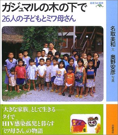 ガジュマルの木の下で―26人の子どもとミワ母さん (岩波フォト絵本)の詳細を見る