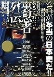 教科書が教えてくれない裏忍者列伝―歴史的英雄たちは皆忍者だった!? (サクラBooks)