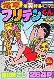 常夏フリテンくん (バンブー・コミックス)