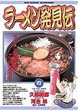 ラーメン発見伝(4) (ビッグコミックス)