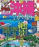 まっぷる 沖縄へでかけよう (まっぷるマガジン)