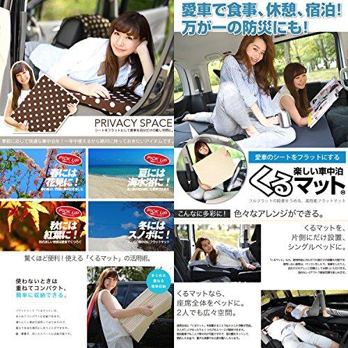『01k-b005-ca』ラフェスタ B30系 (くるマット) 車 マット フラット クッション 段差解消ベッドで車中泊を快適に!(50s×2個、100w×2個:ブラック)