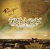 映画「ラストレシピ~麒麟の舌の記憶~」オリジナルサウンドトラック