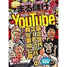 まる儲け! YouTube